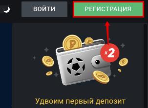 """Кнопка """"Регистрация"""" на сайте БК Леон."""