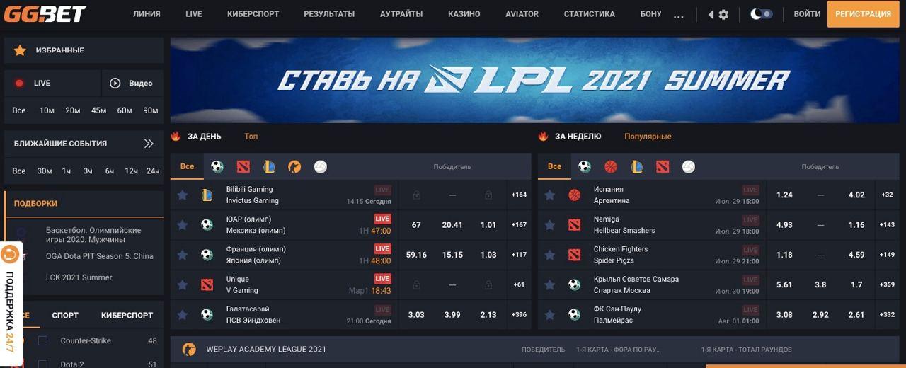 Интерфейс официального сайта бк GGbet.