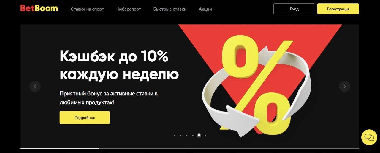 Главная страница сайта букмекерской конторы BetBoom.