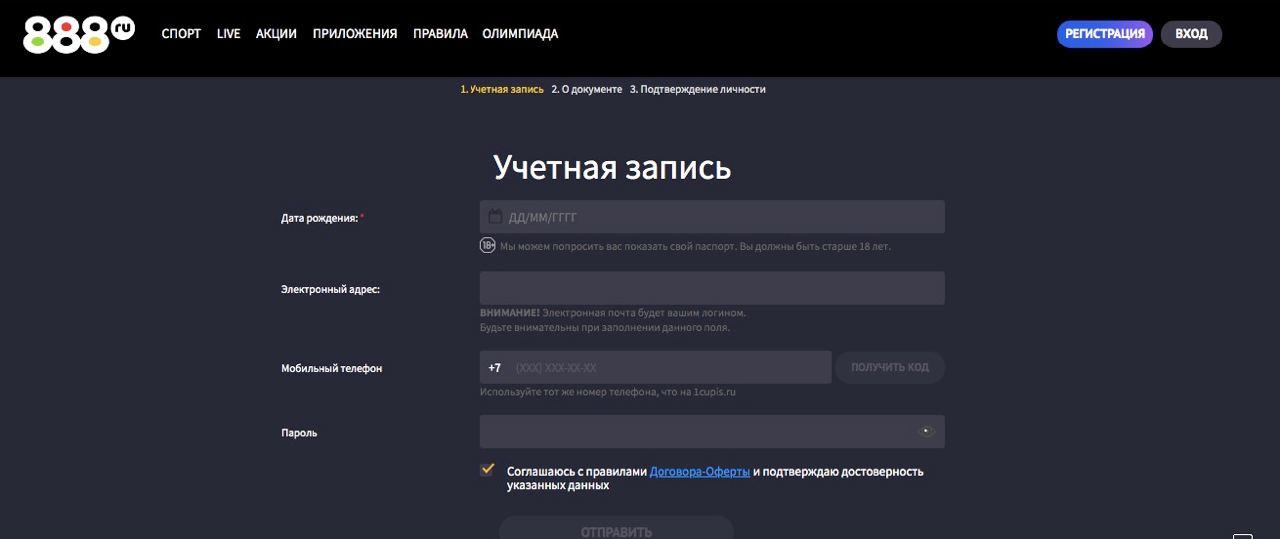 Форма для регистрации новых пользователей в бк 888.