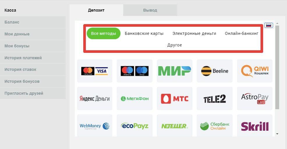 Пополнение и вывод средств в бк GGbet.