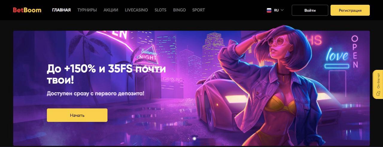 Главная страница казино БетБум.