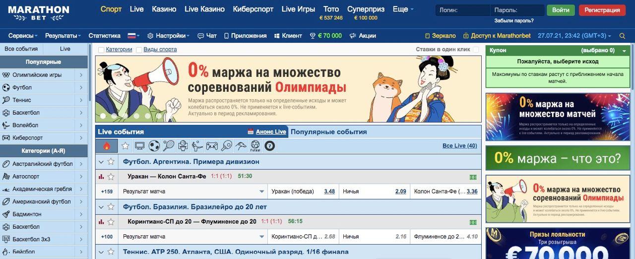 Интерфейс официального сайта букмекерской конторы МарафонБет.