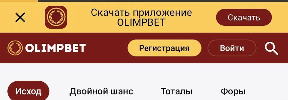 Кнопка Регистрации на сайтк букмекера ОлимпБет.