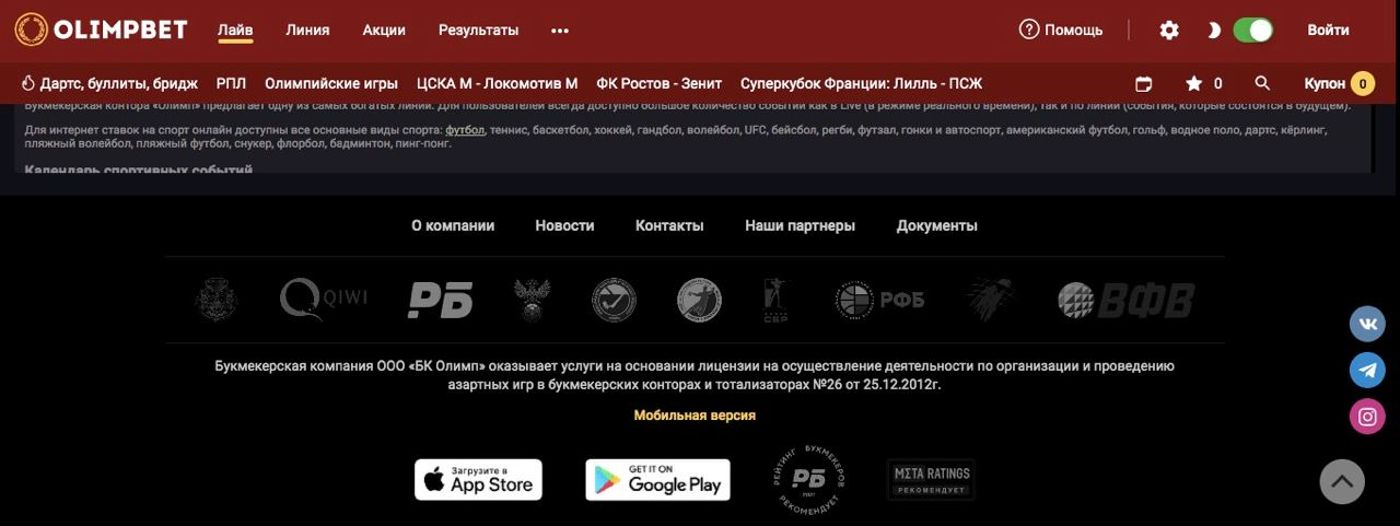 Скачать приложение можно с официального сайта бк OlimpBet.