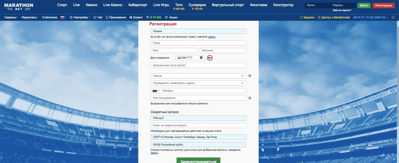 Форма для регистрации новых пользователей на сайте бк MarathonBet.