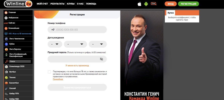 Форма для регистрации новых пользователей на сайте букмекера Винлайн.