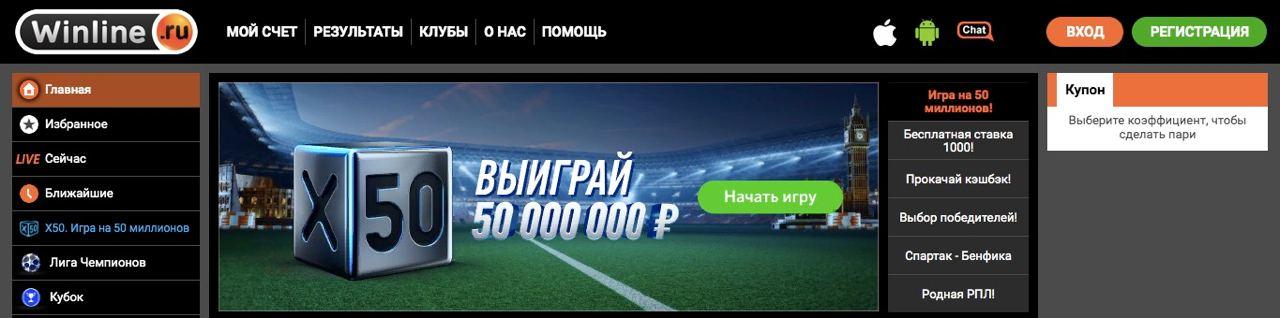 """Акция """" Игра на 50 миллионов Х50"""" на сайте букмекерской конторы Winline."""